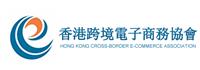香港跨境电子商务协会