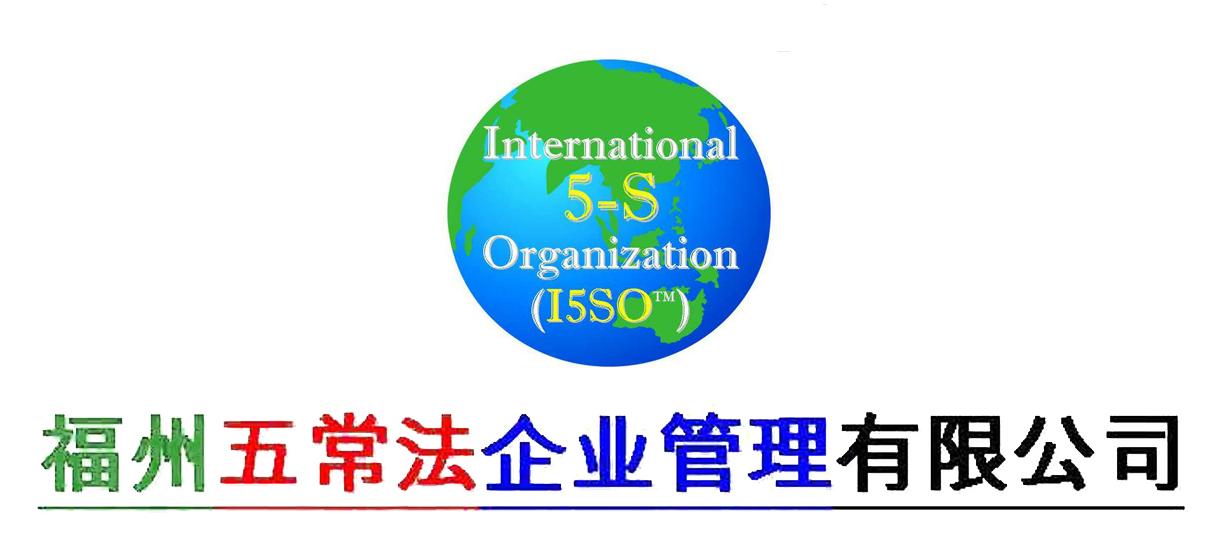 福州五常法企业管理有限公司