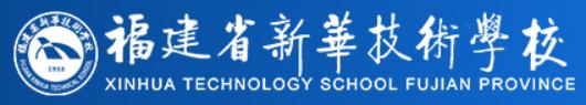 福建省新华技术学校